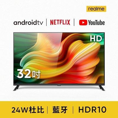 $柯柯嚴選$realme 32吋電視(含稅)HD-32DF5CE HD-32XA2 DK-S32V350 C32-310