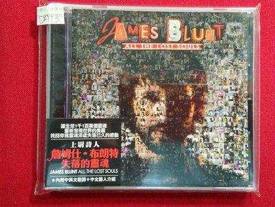 CD/DA13/ 上尉詩人/有側標/詹姆士.布朗特 JAMES BLUNT/ ALL THE LOST SOULS 失落的靈魂 / 非錄音帶卡帶非黑膠