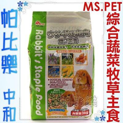 ◇帕比樂◇荷蘭MS.PET《MP-109 綜合蔬菜牧草健康主食 》3kg兔飼料 使用高品質牧草及新鮮野菜