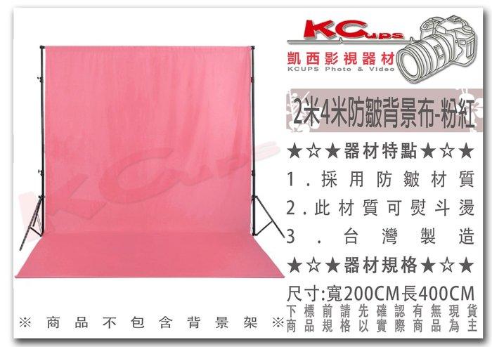 凱西影視器材【 防皺背景布 寬200CM長400CM 粉紅 台灣製 】 攝影布幕 2米4米 另有 粉綠 粉藍 黑白灰藍綠