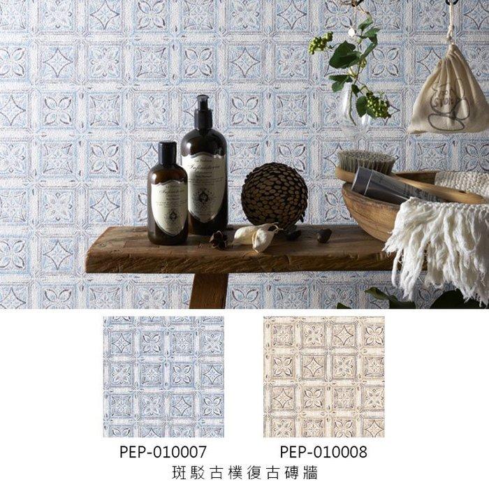 【夏法羅 窗藝】日本進口 仿磚牆 仿磁磚 斑駁古樸復古磚牆 復古風壁紙PEP-010007-PEP-010008