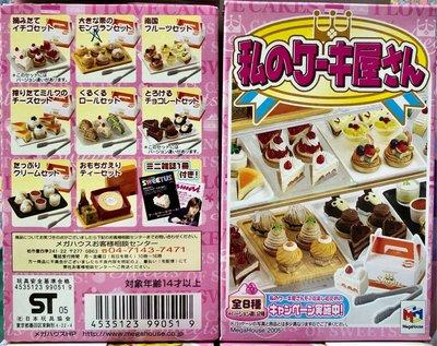 MegaHouse 甜品系列 迷你西餅店 盒蛋模型原盒 全新品 一套8款內有10盒 99051店