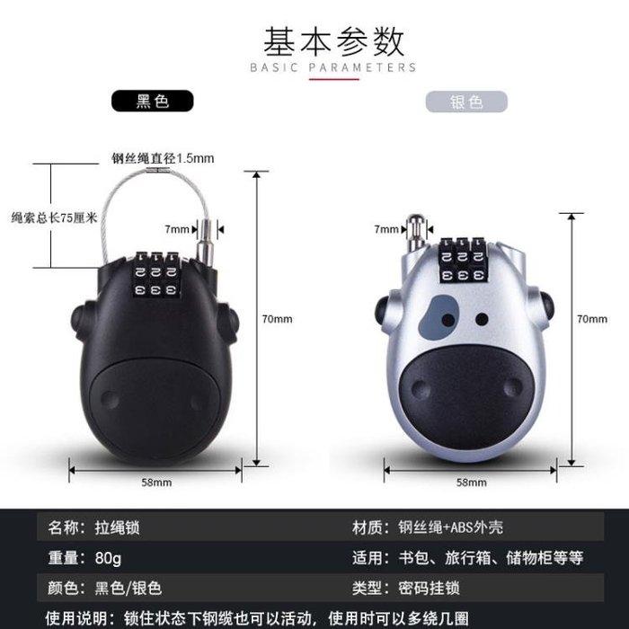 [免運] 伸縮鋼絲鋼繩鋼纜行李箱旅行箱背包車衣摩托車頭盔嬰兒車密碼鎖ˉ—ˉ【E視界】