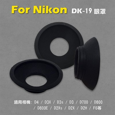 趴兔@Nikon DK-19眼罩 取景器眼罩 D3X D3s D3 D700 D800 D800E用 副廠