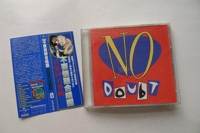 美國版 Gwen Stefani 關史蒂芬妮 首張樂團專輯  No Doubt / No Doubt