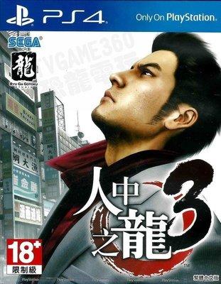 【全新未拆】PS4 人中之龍3 YAKUZA 3 中文版 【台中恐龍電玩】