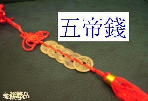 金鎂藝品【五帝錢】由老師開光-開光永久/保證已開光