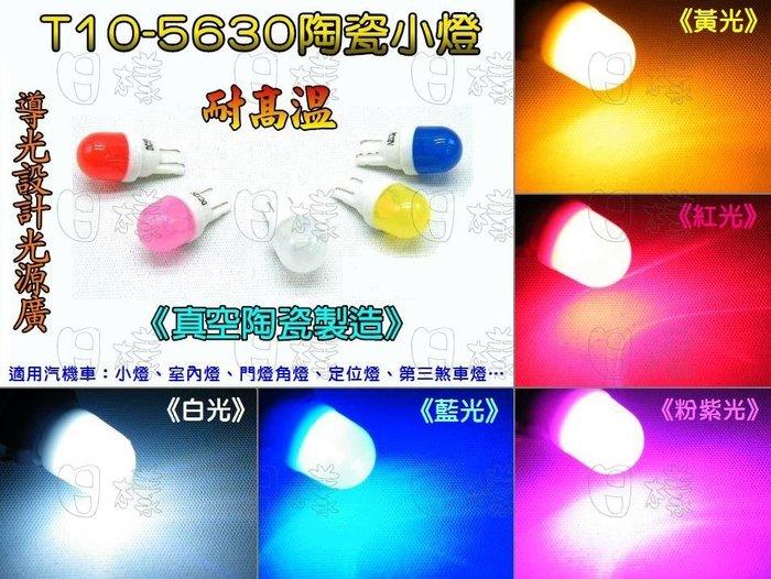 《日樣》耐高溫陶瓷 T10 5630 LED小燈泡 插泡燈 牌照燈 車門燈 室內燈 後車箱燈 小功率高聚光 防水