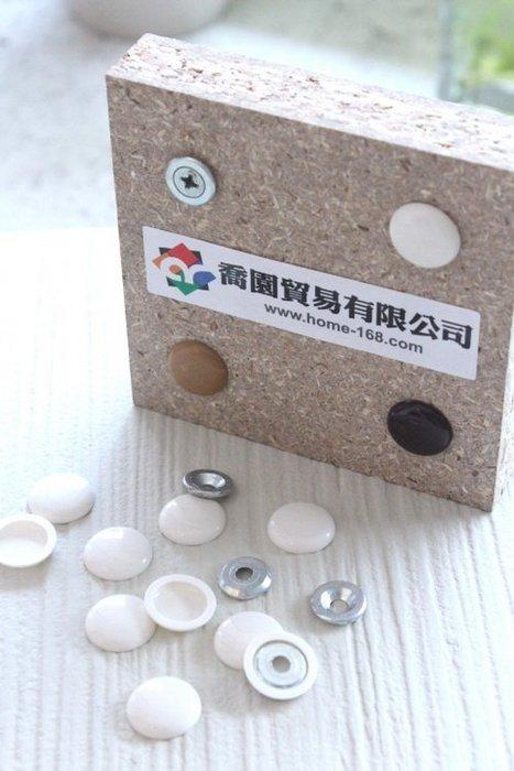 【喬園】螺絲修飾帽蓋、蓋片、修飾蓋片(10個)