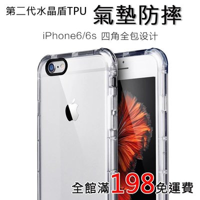 iPhoneXsMAX XR X 8 7 Plus 高質感 水晶盾 強效防震 四角 防摔 防撞保護套 手機殼 198免運
