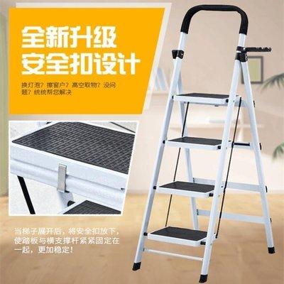 步步高梯子室內扶梯四步五步梯家用折疊梯人字梯加厚鋼管多功能梯YS