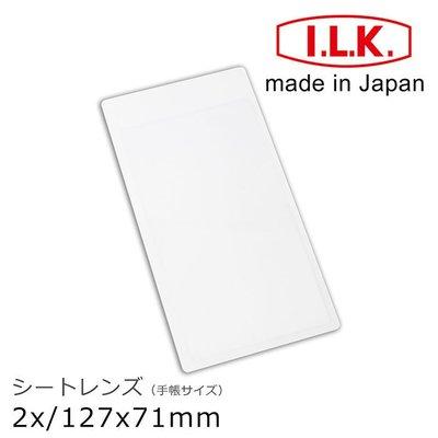 【日本I.L.K.】2x/127x71mm 日本製超輕薄攜帶型放大鏡 手帳尺寸 #019 (1入免運費)