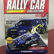 日版 RALLY CAR COLLECTION Subaru Impreza WRC2003