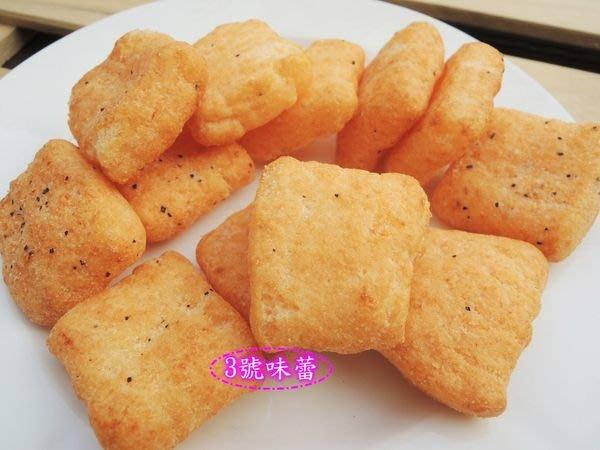 3號味蕾 量販團購網~雞塊鬆餅3000g(黑胡椒、海苔)量販價