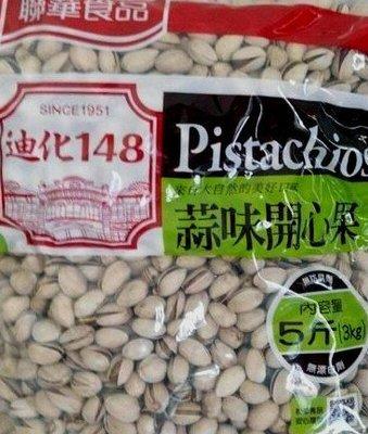 新貨 蒜味 聯華 迪化148開心果  (同 萬歲牌開心果 聯華生產)3000公克(5斤)~原廠包裝