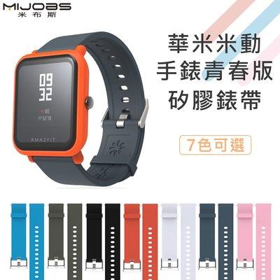 《現貨》AMAZFIT 米動手錶青春版 矽膠錶帶 運動防水 7色可選 防水抗污矽膠材質