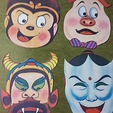 【五六年級童樂會】 早期絕版懷舊童玩 西遊記孫悟空豬八戒 牛魔王 諸葛四郎笑鐵面 四張一組