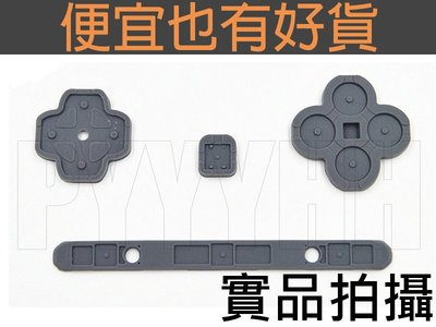 3DS XL LL 導電膠  3DSXL 3DSLL 軟墊 按鍵導電膠  DIY 維修 料件 零件