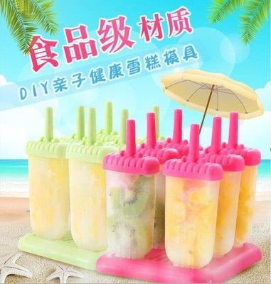 【居家必備 生活小助手】日韓進口廚具雪糕模具冰激凌冰棒冰棍冰格冰塊冰糕棒可可里百貨