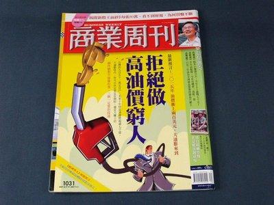 【懶得出門二手書】《商業周刊1031》拒絕做高油價窮人
