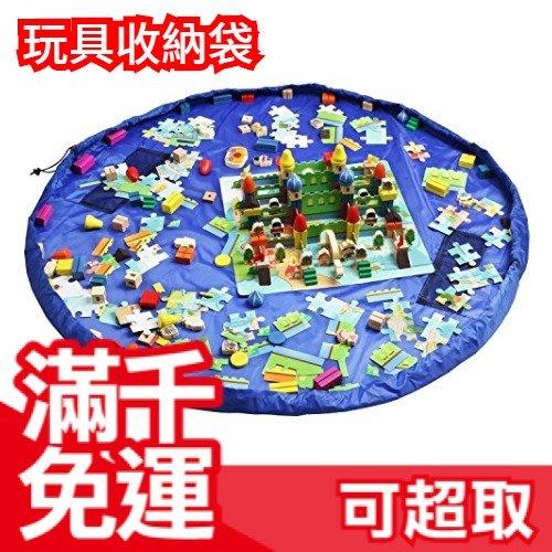 日本 Dazers 玩具收納袋 直徑150cm 樂高拼圖小物 方便收納整理 外出攜帶 野餐旅行露營地墊❤JP