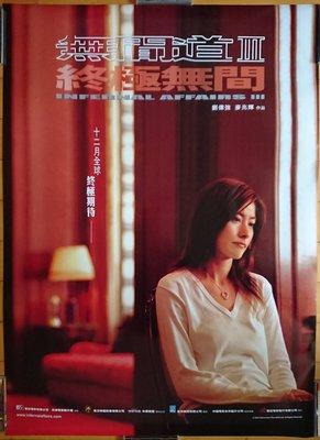 無間道III 終極無間 - 劉德華、梁朝偉、黎明 - 香港原版電影海報 (2003年預告版 陳慧琳)