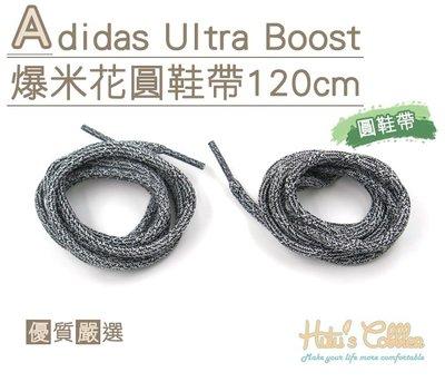 ○糊塗鞋匠○ 優質鞋材 G133 Adidas Ultra Boost爆米花圓鞋帶120cm 麻花 ultra Boos