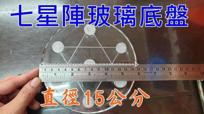 七星陣盤玻璃底盤15CM寬專用盤【東大開運館】