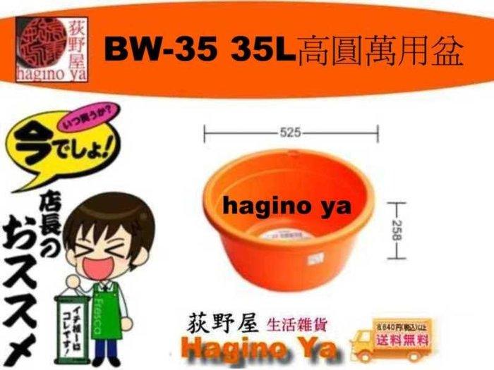 荻野屋  BW-35 35L高圓萬用盆 多功能萬用盆 浴室盆 BW35 直購價