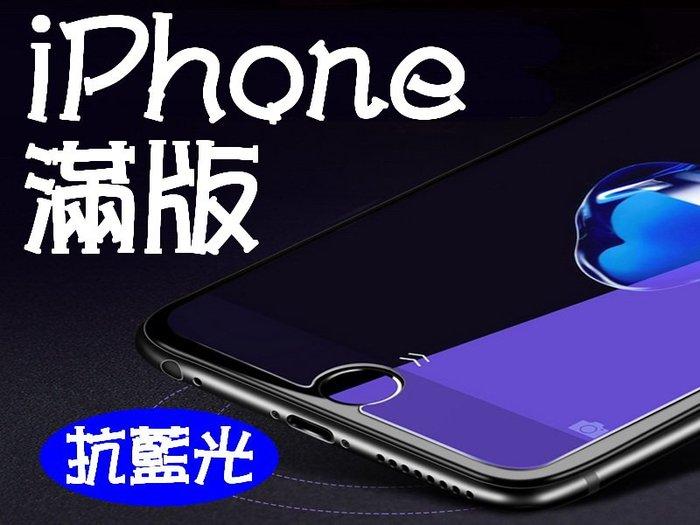 買5送1 抗藍光滿版 iPhoneXR iPhoneXSMAX 9H鋼化玻璃貼