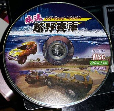 PC GAME--疾速越野賽車  ~二手