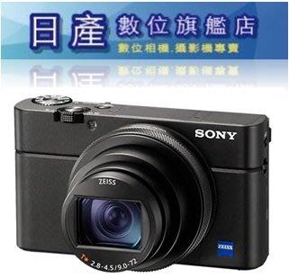 【日產旗艦】客訂 第七代 Sony DSC-RX100M7 RX100VII RX100M7 RX100 VII 公司貨