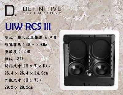 [台南鳳誠] 東億代理~ Definitive UIW RCS III 崁入式主聲道/中置喇叭 ~門市展示/來電優惠~