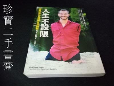 【珍寶二手書齋FA181】《人生不設限:我那好得不像話的生命體驗》ISBN:9789861752068│方智│力克.胡哲