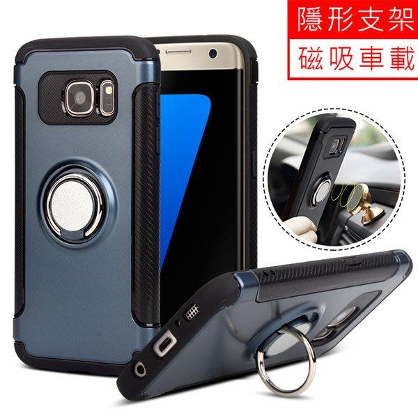 三星 Galaxy S7 edge 保護套 三星S7 手機殼 金屬指環扣 磁吸式車載引磁片 支架 全包 矽膠套 鎧甲系列