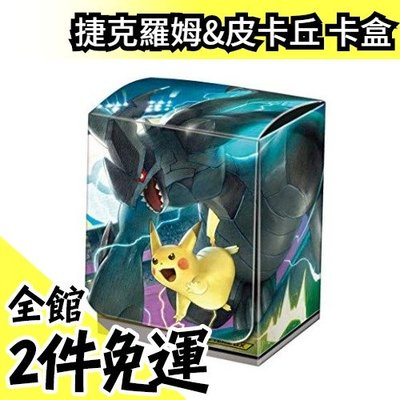 日本空運 Pokemon 捷克羅姆&皮卡丘 TAG TEAM 卡盒 PTCG 第三彈 莉莉艾 古茲馬 GX【水貨碼頭】