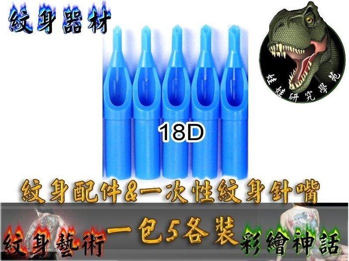 ㊣娃娃研究學苑㊣購滿499免運費 獨立包裝消毒安全 紋身針嘴 一包5個賣 18D款 (SB273)