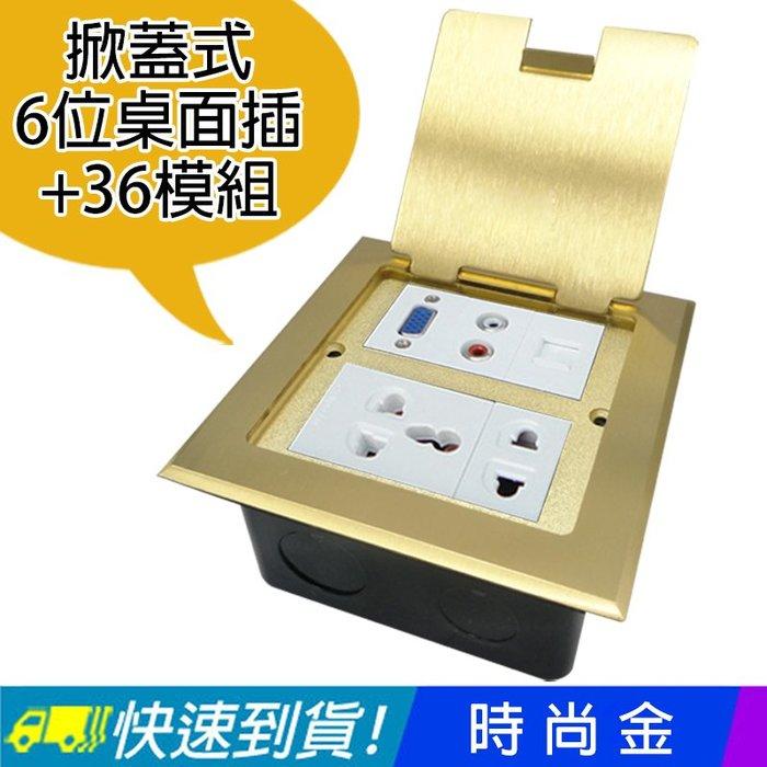 【易控王】6位掀蓋式地面插座 地面插 兩色可選 會議/教學/廚房 VGA 音源 網路 HDMI USB(40-515)