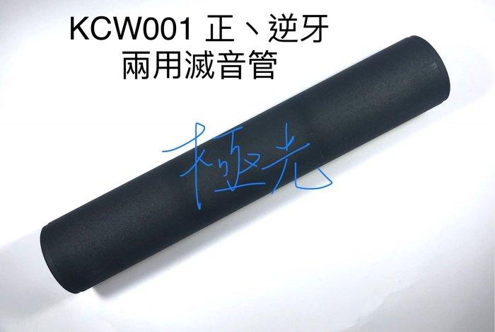 [極光小舖] KCW 最新力作 隔板式多功能滅音管 14MM 正牙 逆牙 皆可用