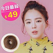 泡菜妹 韓系包包頭 髮束 髮包 丸子頭 假髮【DH52】 丸子包包頭髮束☆雙兒網☆