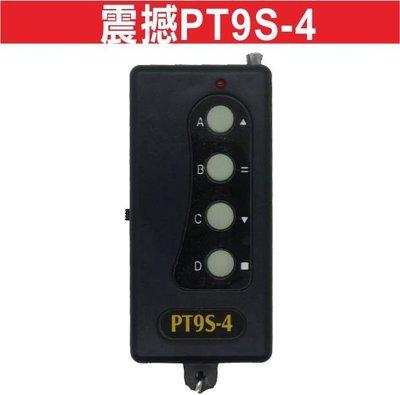 遙控器達人震撼PT9S-4 自行撥碼 發射器 快速捲門 電動門遙控器 各式遙控器維修 鐵捲門遙控器 拷貝