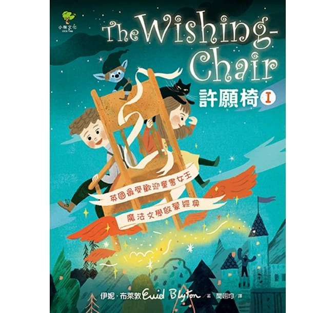 *小貝比的家*許願椅1:英國最受歡迎童書女王‧魔法文學啟蒙經典