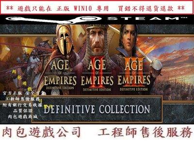 PC版 肉包 世紀帝國1+2+3決定版合輯 STEAM Win10 Age of Empires Definitive