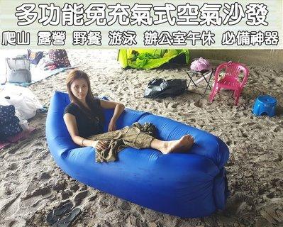 【風雅小舖】二代改良款 充氣沙發 便攜式睡袋 可折疊式空氣沙發床 外銷款懶人沙發 Air Sofa 推薦款