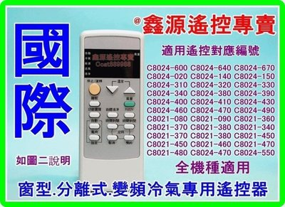 國際冷氣遙控 對應 C8020-550 C8021-080 C8024-470 C8024-710 C8024-670