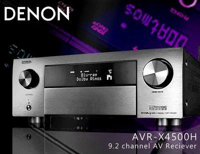 【風尚音響】DENON AVR-X4500H 9.2聲道 家庭劇院 AV 環繞,收音擴大機