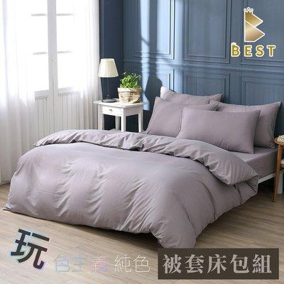 台灣製 經典素色被套床包組 單人 雙人 加大 特大 均價 柔絲棉 床包加高35CM 經典灰 BEST寢飾