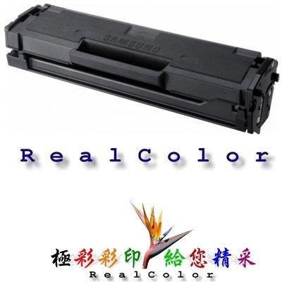 極彩 三星 MLT-D111L 111L 黑色環保匣 SL-M2070F SL-M2070FW SL-M2020