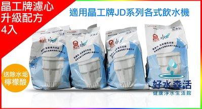 【好水森活】晶工牌濾心JD4203/JD4205/JD4208/JD4209/JD5301B/JD5322B飲水機適用