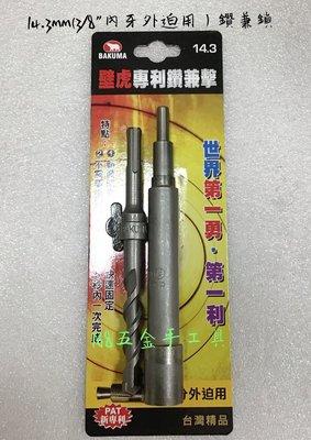 """~168五金手工具~  BAKUMA 專利壁虎鑽兼鎖 鑽尾 水泥鑽尾 14.3mm(3/8""""內牙外迫用)鑽兼鎖"""